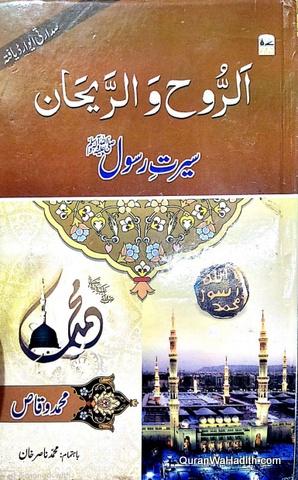 Al Rooh wal Raihan Seerat e Rasool, الروح و الریحان سیرت رسول