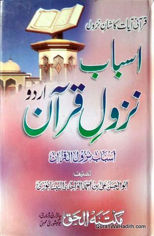 Asbab e Nuzool e Quran, Qurani Ayat Ka Shan e Nuzool, اسباب نزول قرآن
