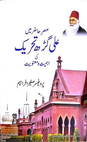 Asre Hazir Mein Aligarh Tehreek Ki Ahmiyat o Manviyat, عصر حاضر میں علی گڑھ تحریک کی اہمیت و معنویت