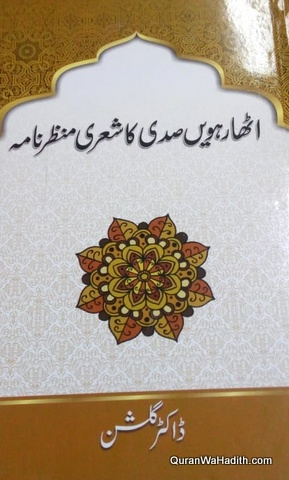 Atharvi Sadi Ka Shayari Manzar Nama, اٹھارویں صدی کا شعری منظر نامہ