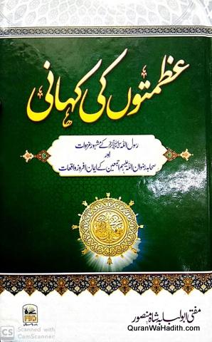 Azmaton Ki Kahaniyan, عظمتوں کی کہانی