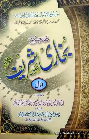 Bukhari Sharif Urdu Tarjuma, 3 Vols, صحیح بخاری اردو ترجمہ