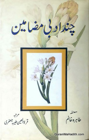 Chand Adabi Mazameen, چند ادبی مضامین