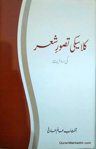 Classiki Tasawwur e Sher, کلاسیکی تصورِ شعر