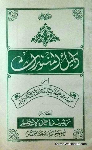 Daleel ul Manshurat Sharah Manshurat