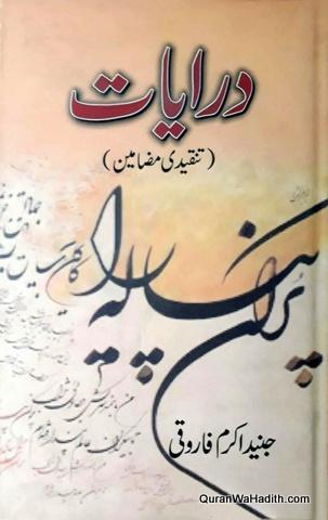 Darayat Tanqeedi Mazameen, درایات تنقیدی مضامین