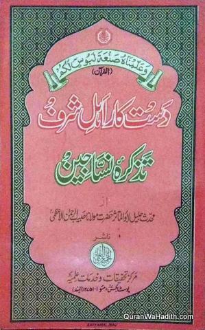 Dast Kar Ahle Sharf Tazkira Nassajeen, دست کار اہلِ شرف تذکرہ نسّاجین