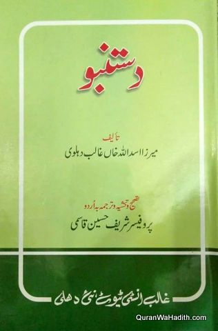 Dastambu, دستنبو, فارسی متن مع اردو ترجمہ