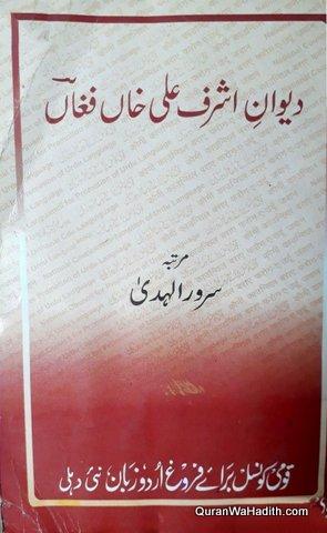 Deewan e Ashraf Ali Khan Faghan, دیوان اشرف علی خان فغاں