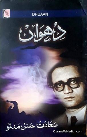 Dhuan Afsane Sadat Hasan Manto, دھواں افسانے سعادت حسن منٹو