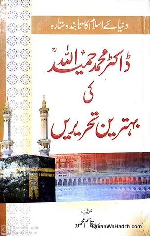 Dr Muhammad Hamidullah Ki Behtareen Tehreerein, ڈاکٹر محمد حمید اللّه کی بہترین تحریریں