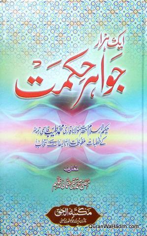 Ek Hazar Jawahir e Hikmat, ایک ہزار جواہر حکمت