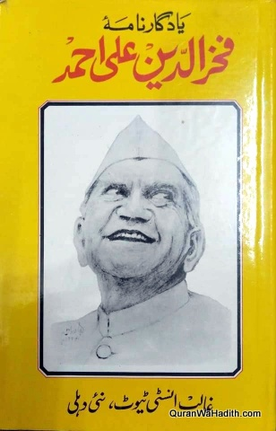 Yadgar Nama Fakhruddin Ali Ahmed, یادگار نامہ فخر الدین علی احمد