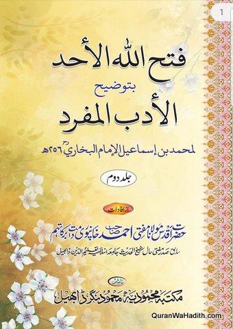 Fathullah Ahad bi Tauzih Adab al Mufrad, 3 Vols, فتح الله الاحد بتوضيح الادب المفرد
