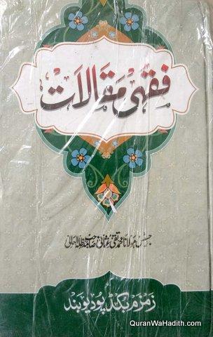 Fiqhi Maqalat, 6 Vols, فقہی مقالات