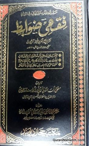 Fiqhi Zawabit, فقہی ضوابط