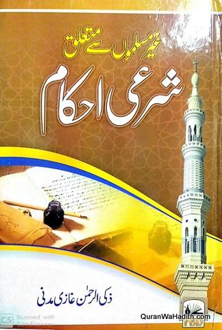Ghair Muslimo Sey Mutalliq Sharai Ahkam, غیر مسلموں سے متعلق شرعی احکام
