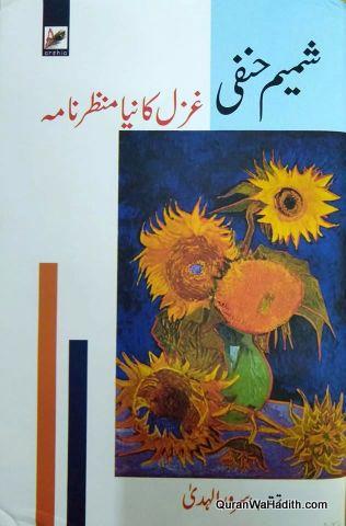 Ghazal Ka Naya Manzar Nama, غزل کا نیا منظر نامہ