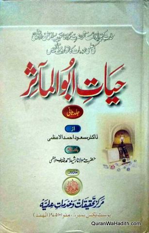 Hayat e Abul Masir Maulana Habibur Rehman Azmi, 2 Vols, حیات ابوالمآثر, حضرت مولانا حبیب الرحمٰن الاعظمی