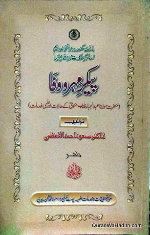 Hazrat Maulana Abdul Jabbar Azmi