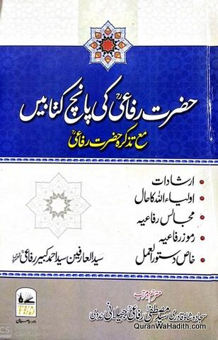 Hazrat Syed Ahmed Kabir Rifai Ki Panch Kitabain, حضرت رفاعی کی پانچ کتابیں مع تزکرہ حضرت رفاعی