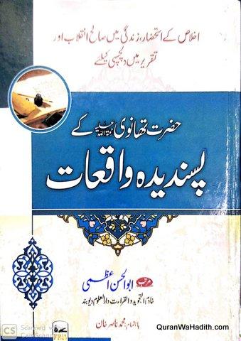 Hazrat Thanvi Ke Pasandida Waqiat, حضرت تھانوی کے پسندیدہ واقعات