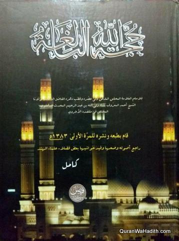 Hujjatullah al Baligha Arabic, 2 Vols, حجة اللہ البليغة کامل