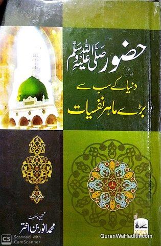 Huzoor Duniya Ke Sabse Bade Mahir e Nafsiyat, حضور ﷺ دنیا کے سب سے بڑے ماہر نفسیات