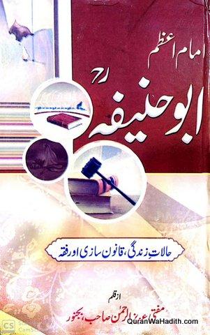 Imam e Azam Abu Hanifa, Halat e Zindagi, Qanoon Sazi Aur Fiqh, امام اعظم ابو حنیفہ