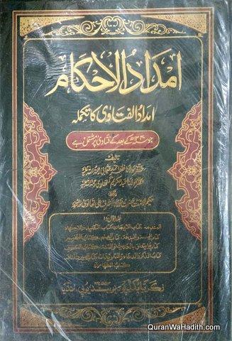 Imdad ul Ahkam, Takmeela Imdad ul Fatawa, 7 Vols, امداد الاحکام, تکمیلہ امداد الفتاویٰ