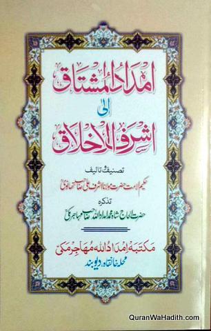 Imdad ul Mushtaq ila Ashraf ul Akhlaq, امداد المشتاق الی اشرف الاخلاق