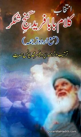 Intikhab Kalam e Baba Fariduddin Ganj Shakar, انتخاب کلام بابا فریدالدین گنج شکر