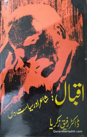 Iqbal Shayar Aur Siyasatdan, اقبال شاعر اور سیاست داں