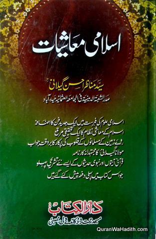 Islami Mashiyat, اسلامی معاشیات
