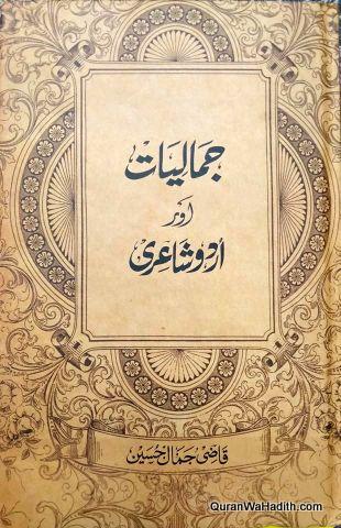 Jamaliyat Aur Urdu Shayari, جمالیات اور اردو شاعری