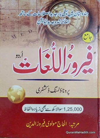 Jami Firoz ul Lughat, جامع فیروز اللغات, اردو – اردو