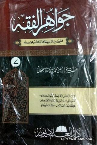 Jawahir ul Fiqh, 7 Vols, Fiqhi Rasail o Maqalat Ka Nadir Majmua, جواہر الفقہ