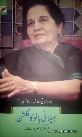 Hindustani Mashre Ka Aaina Jeelani Bano Ka Fiction, ہندوستانی معاشرے کا آئینہ جیلانی بانو کا فکشن