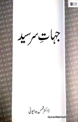 Jihat e Sir Syed, جہات سر سید