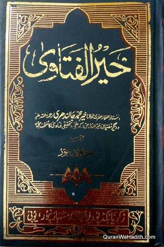 Khair ul Fatawa, 5 Vols, خیر الفتاویٰ اردو