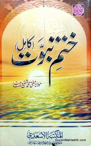 Khatm e Nabuwat, ختم نبوت