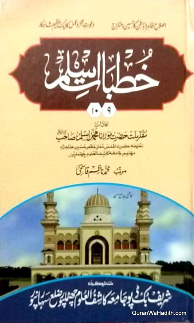 Khutbat e Aslam, Maulana Muhammad Aslam Jatmalpuri, 10 Vols, خطبات اسلم, مولانا محمد اسلم چھٹملپوری
