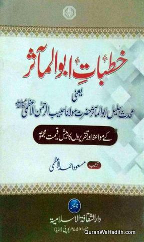 Khutbat e Maulana Habibur Rahman Azmi, خطبات ابو المآثر محدث کبیر فقیہ حضرت مولانا حبیب الرحمٰن