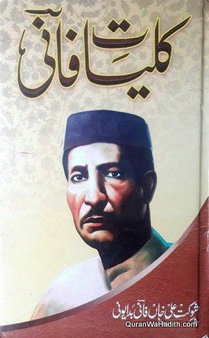 Kulliyat e Fani Badayuni, Shaukat Ali Khan Fani Badayuni, کلیات فنی, شوکت علی خان فانی بدایونی