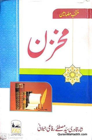 Makhzan, Muntakhab Mazameen, مخزن منتخب مضامین