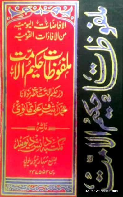 Malfoozat e Hakeem ul Ummat, 10 Vols, الافاضات الیومیہ من الافادات القومیہ یعنی ملفوظات حکیم الامت