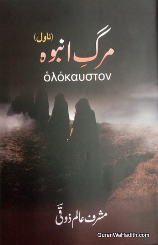Marg e Anboh, Novel, مرگ انبوہ ناول