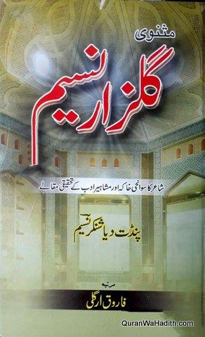 Masnavi Gulzar e Naseem, مثنوی گلزارِ نسیم