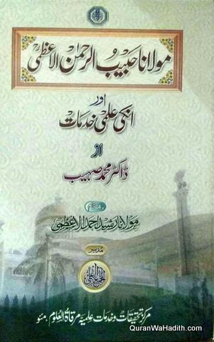Maulana Habibur Rahman Azmi Aur Unki Ilmi Khidmat, مولانا حبیب الرحمٰن الاعظمی اور ان کی علمی خدمات