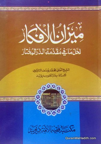 Meezan ul Afkar, Arabic, ميزان الافكار لحل ما في مقدمة الدر المختار